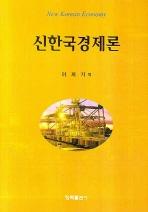 신한국경제론