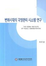 변화시대의 국정관리 시스템 연구