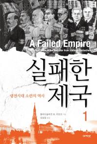 실패한 제국. 1: 냉전시대 소련의 역사