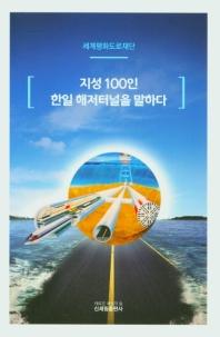 지성 100인 한일 해저터널을 말하다