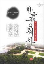 조선왕조실록으로 보는 한글 궁체사