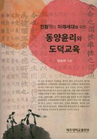 전환기의 미래세대를 위한 동양윤리와 도덕교육