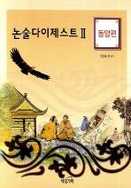 논술다이제스트 2(동양편)