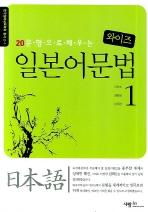 20문형으로 배우는 와이즈 일본어문법 1