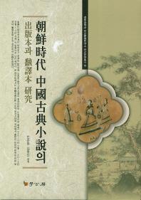 조선시대 중국고전소설의 출판본과 번역본 연구