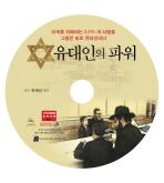 유대인의 파워(CD1장)
