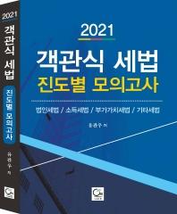 객관식 세법 진도별 모의고사(2021)