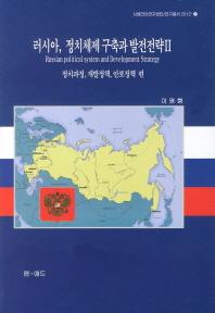 러시아 정치체제 구축과 발전전략. 2: 정치과정, 개발정책, 안보정책 편