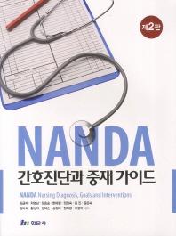 NANDA 간호진단과 중재 가이드