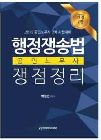 공인노무사 행정쟁송법 쟁점정리(2019)