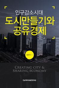 인구감소시대 도시만들기와 공유경제