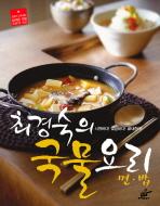 최경숙의 국물요리 + 면 밥