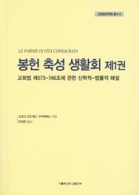 봉헌 축성 생활회. 1