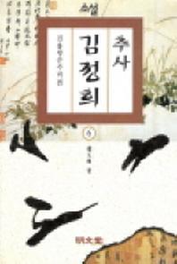 추사 김정희 6