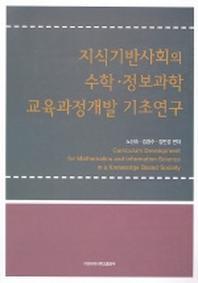 지식기반사회의 수학.정보과학 교육과정개발 기초연구