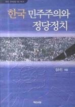 한국 민주주의와 정당정치
