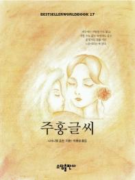 주홍글씨(BESTSELLER WORLDBOOK 27)