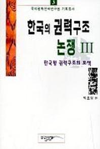 한국의 권력구조 논쟁 3