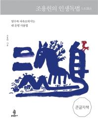 조용헌의 인생독법(큰글자책)