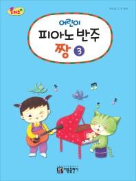 플러스 어린이 피아노 반주짱. 3