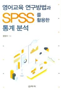 영어교육 연구방법과 SPSS를 활용한 통계 분석
