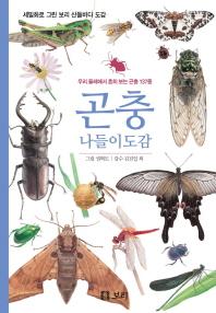 곤충 나들이도감
