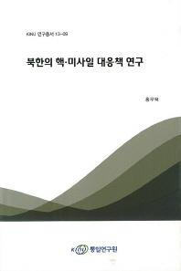 북한의 핵 미사일 대응책 연구