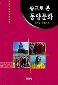 종교로 본 동양문화