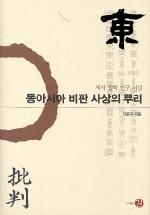 동아시아 비판 사상의 뿌리