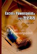 EXCEL과 POWERPOINT를 이용한 정보처리