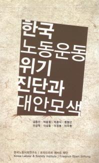 한국 노동운동 위기 진단과 대안 모색