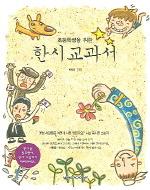 초등학생을 위한 한시 교과서