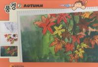 풍경. 3: Autumn
