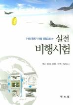 T-50 항공기 개발 경험으로 쓴 비행시험(실전)