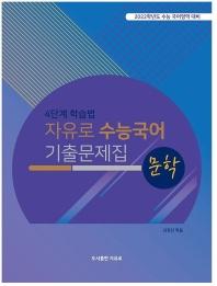 고등 문학 자유로 수능국어 기출문제집(2021)(2022 수능대비)