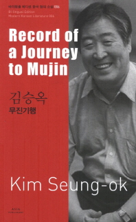 김승옥: 무진기행(Record of a Journey to Mujin)