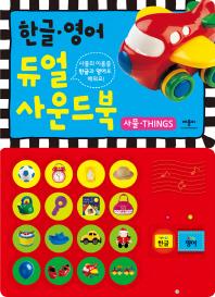 한글 영어 듀얼 사운드북: 사물 THINGS