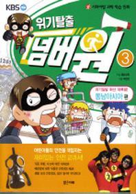 서바이벌 과학 학습 만화 위기탈출 넘버원. 3: 위기일발 화산 대폭발(동남아시아 편)