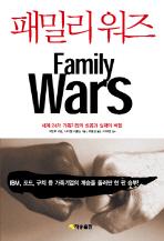 패밀리 워즈(FAMILY WARS)
