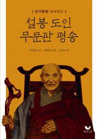 설봉도인 무문관 평송