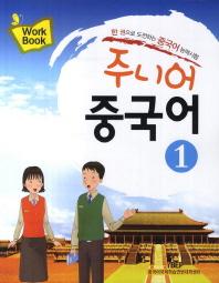 주니어 중국어. 1(Workbook)