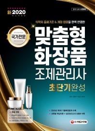 맞춤형 화장품 조제관리사 초단기완성(2020)