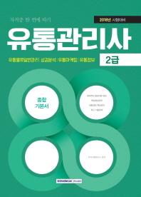 유통관리사 2급 종합기본서(2018)