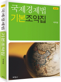 국제경제법 기본조약집
