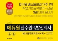 에듀윌 한수원+5대 발전회사 NCS 봉투모의고사 4회(2020)