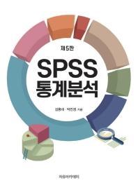 SPSS 통계분석