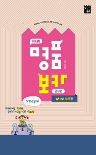 명품보카(Mini) 미니암기장(완성편)