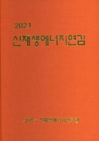 신재생에너지연감(2021)