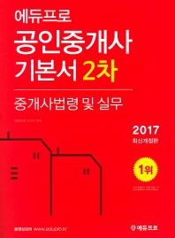에듀프로 중개사법령 및 실무(공인중개사 기본서 2차)(2017)