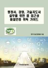 행정사, 경영, 기술지도사 실무를 위한 웹 접근성 품질인증 취득 가이드